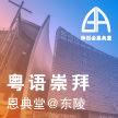粤语崇拜 - 星期六,下午5点 (Cantonese Service, Sat 5pm) image
