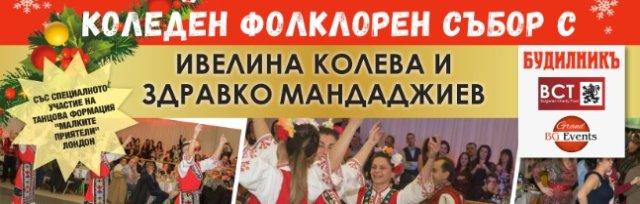 Коледен фолклорен събор - Ивелина Колева и Здравко Мандаджиев