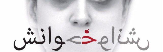 """نمایش """"خوانش مجدد یک متن """" کارگردان: علی اسماعیلی"""