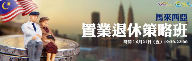 【馬來西亞置業退休策略班】