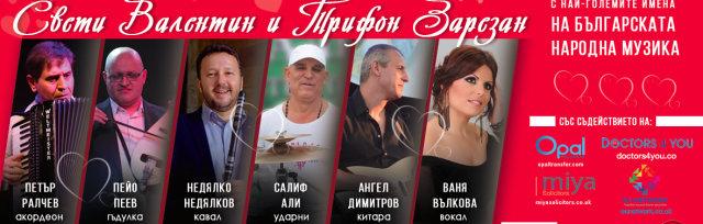 Петър Ралчев фолк квинтет и Ваня Вълкова на Трифон Зарезан и Свети Валентин