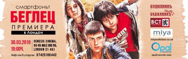 Смартфонът-беглец - български филм, премиера в Лондон