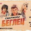 Смартфонът-беглец - български филм, премиера в Лондон image