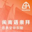 闽南语崇拜 - 星期六, 下午1点 (Hokkien Service, Sat 1pm) image