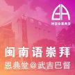 闽南语崇拜 - 星期日,下午1点30分  (Hokkien Service, Sun 1.30pm) image