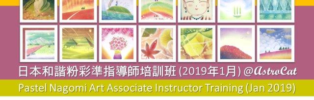 3天日本和諧粉彩準指導師培訓課程 Pastel Nagomi Art Associate Instructor Training Course