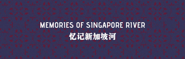 Memories of Singapore River Film Screening /《忆记新加坡河》纪录片播映