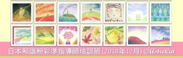 3天日本和諧粉彩準指導師培訓課程