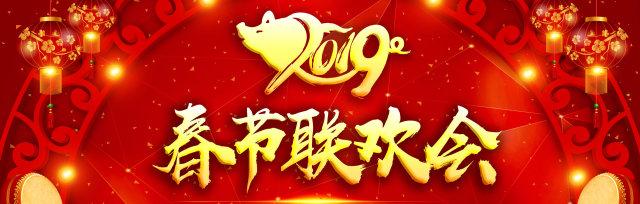 春节联欢会 / Jericho Spring Festival Gala