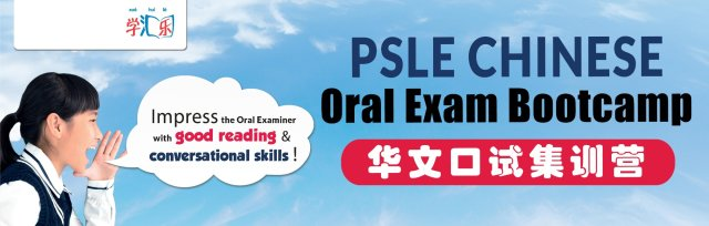 PSLE Chinese Oral Bootcamp - Non MS