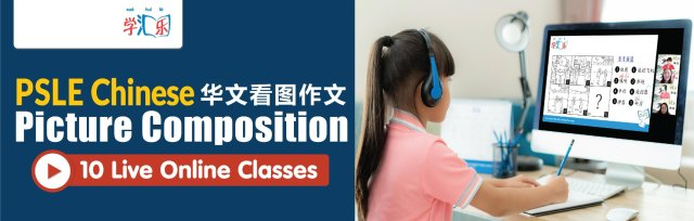 PSLE Chinese Picture Composition (10 Live Online Classes)