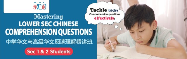 Mastering Lower Sec Chinese Comprehension Questions @ MS Woodlands Central