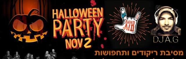 Halloween Party with Plaster and DJ Amit Gilad