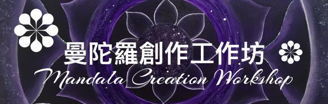 曼陀羅創作工作坊Mandala Creation Workshop