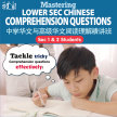 Mastering Lower Sec Chinese Comprehension Questions @ MS West Campus image