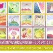 3天日本和諧粉彩準指導師培訓課程 Pastel Nagomi Art Associate Instructor Training Course image