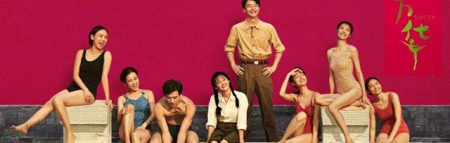 Film Club - Youth 芳华