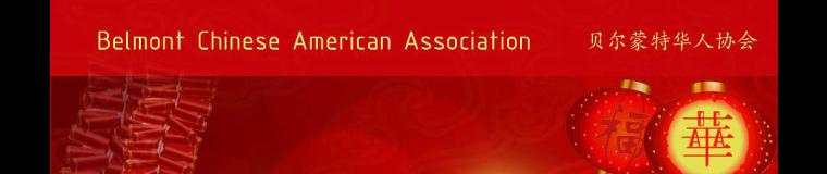 Belmont Chinese American Association