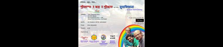 BanglaEvents