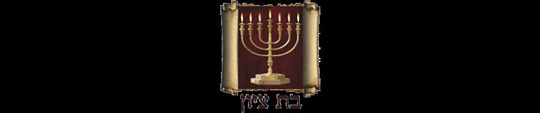 Congregation Bat-Tzion