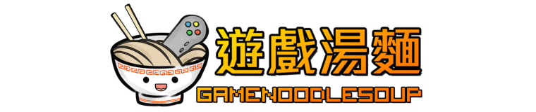 Gamenoodlesoup 遊戲湯麵
