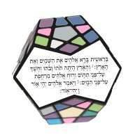 Part 3 Biblical Hebrew for Beginners image