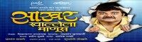 Marathi Drama - Sakhar Khalela Manus image